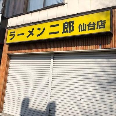 二郎を食い尽くせ! 仙台店の記事に添付されている画像