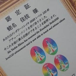 画像 蟹座の新月 の記事より 11つ目
