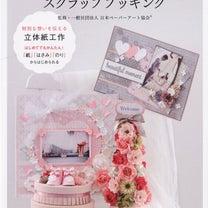 千葉 紙で作るお花 ペーパーフラワーアート講師認定講座をとるとの記事に添付されている画像