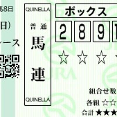 3/17 単複王 No. 32 スプリングステークス No. 33 阪神大賞典の記事に添付されている画像