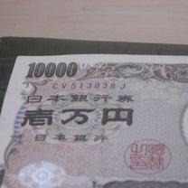給料日に来たお札の記事に添付されている画像