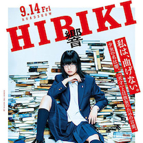 響 -HIBIKI-の記事に添付されている画像
