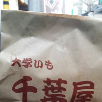 大学芋とたい焼きの記事に添付されている画像