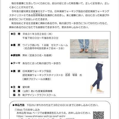 愛知県 生活産業セミナー 〜あなたに合った靴の選び方・歩き方〜の記事に添付されている画像