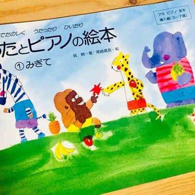 お子様のレッスンの教材を紹介します♩絵本を読んで歌ってハープの記事に添付されている画像