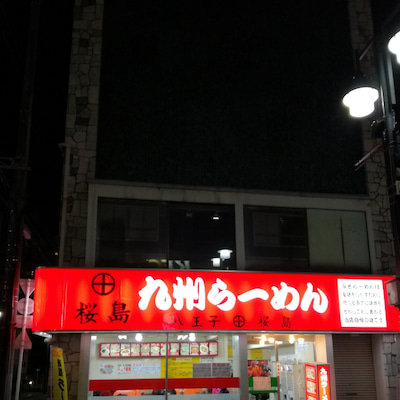 九州ラーメン&スプリングSの記事に添付されている画像
