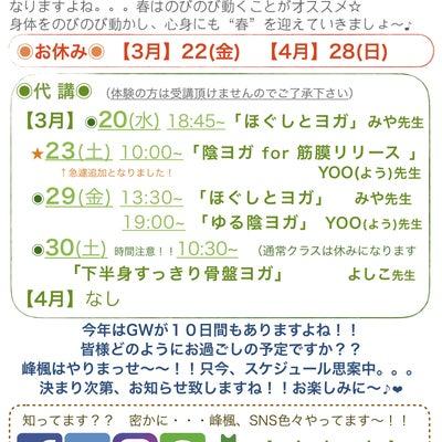 3.4月お知らせ①★急遽の代行アリです!!の記事に添付されている画像