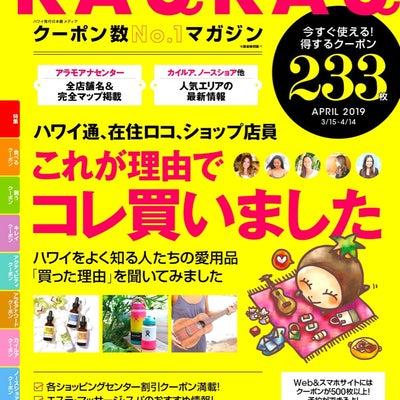 ハワイのフリーペーパー「KAUKAU(カウカウ)」掲載のお知らせの記事に添付されている画像