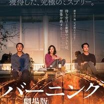 韓国映画・バーニング 劇場版を鑑賞&銀座のエビアナゴ丼は絶品の記事に添付されている画像