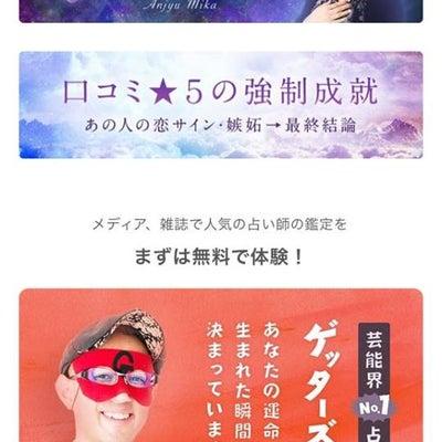 ameba占いリリース♪本日(3/16)アメーバ占いに杏樹魅香が新登場しました!の記事に添付されている画像