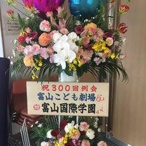 富山、新潟への記事に添付されている画像
