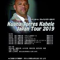 KuanaTorresKahele JapanTour 2019の記事に添付されている画像