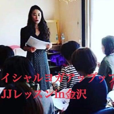 【お知らせ1】フェイシャルヨガアップップJJ in金沢の記事に添付されている画像