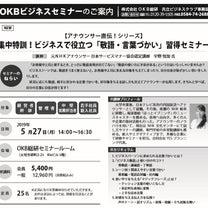 【新セミナー!】OKBビジネスセミナー「敬語・言葉づかい習得セミナー」の記事に添付されている画像
