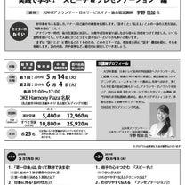 【受付開始!】OKBビジネスセミナー「話し方・マナー・自己紹介・スピーチ・プレゼの記事に添付されている画像