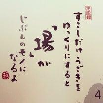 【夢】支援活動家、3月4日の出来事ッ☆の記事に添付されている画像