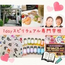 【生徒募集】1dayスピリチュアル専門学校の記事に添付されている画像