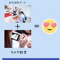 【初開催】4/10 おひるねアート付き!ママのためのやさしい一眼カメラ教室の記事に添付されている画像