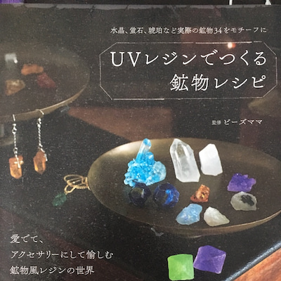 UVレジンでつくる鉱物レシピの記事に添付されている画像