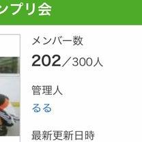 グルっぽ終了に向けて~オトナ女子♡キンプリ会ありがとう(*^^*)の記事に添付されている画像