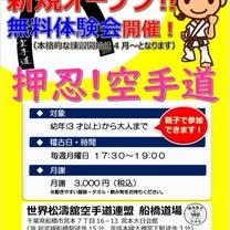 《いよいよ明日!》船橋道場新規オープン❗️の記事に添付されている画像
