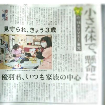 ★Happy birthday 3歳★  ①の記事に添付されている画像