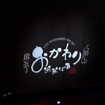 米米CLUB ENTERTAINMENT TOUR 2019~おかわり~の記事に添付されている画像
