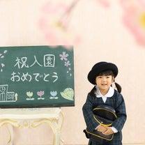 幼稚園の入園準備に忘れがちなこんな事の記事に添付されている画像