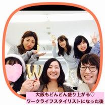 大阪で再会♡ワークライフスタイリストさんの近況報告会の記事に添付されている画像