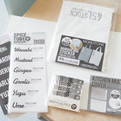 セリアにこんなアイテムも!キッチン周りのモノトーン新商品4選の記事に添付されている画像