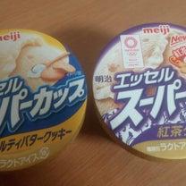大好きなアイスの新作食べてみました*.(๓´͈꒳`͈๓).*❤の記事に添付されている画像