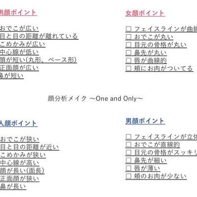 顔分析メイク☆新資料の記事に添付されている画像