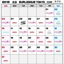 3月後半のバーレスク東京出勤予定の記事に添付されている画像
