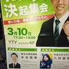 タケちゃん選挙決起集会の画像
