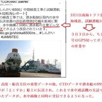 「しんかい6500」も南海トラフで工作していた!国土破壊政権の記事に添付されている画像