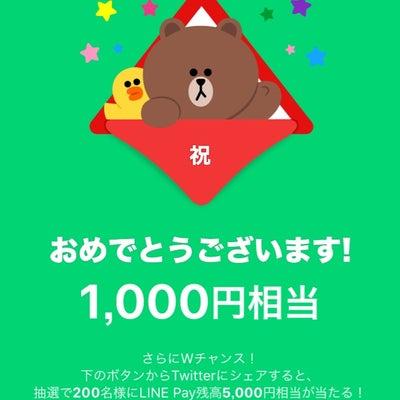 LINE Pay 2.5万はあっという間の記事に添付されている画像