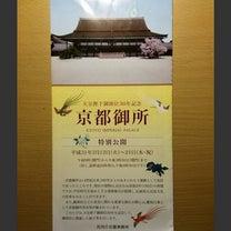 京都御所特別公開―ダイジェスト―の記事に添付されている画像