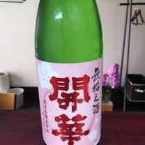日本酒です。の記事に添付されている画像