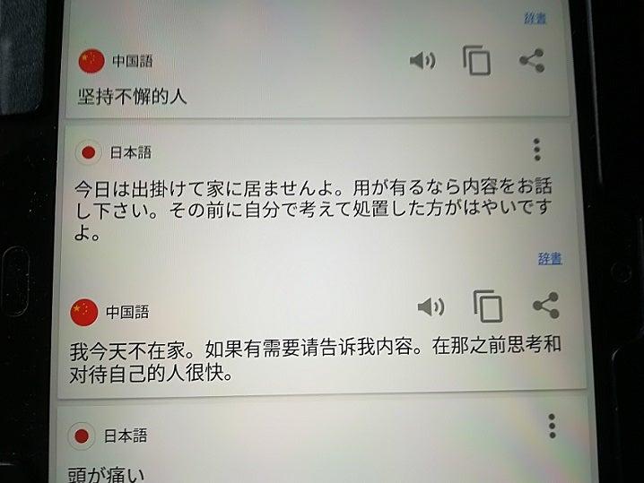 語 留守 電 中国