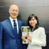 飯山晄郎さん「メンタル&ブレインセミナー」に参加しました♪の画像