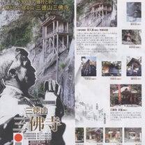 三徳山三佛寺(投入堂)の記事に添付されている画像