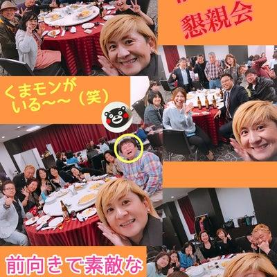 福岡で、おめでたい♡ 懇親会!!の記事に添付されている画像