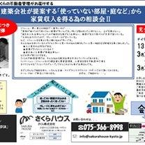 建築会社が提案する 「使ってない部屋・庭」から家賃収入を得る 為の相談会 Ⅱの記事に添付されている画像