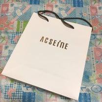 絶対に崩れない下地★アクセーヌでお買い物★の記事に添付されている画像