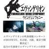 『エヴァンゲリオンウインドシンフォニー』名古屋・大阪・東京で開催!@ 5月の画像