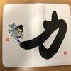 千代の富士iPhoneケースの画像