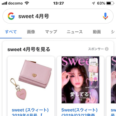 sweet 4月号の記事に添付されている画像