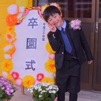 【プライベート】息子が幼稚園を卒園しました*の記事に添付されている画像
