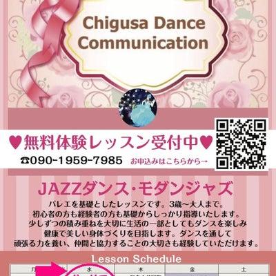 チグサダンスコミュニケーション@深井ヴァリエの記事に添付されている画像