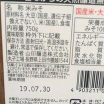 【アンチエイジング】お味噌が私を救う?の記事に添付されている画像